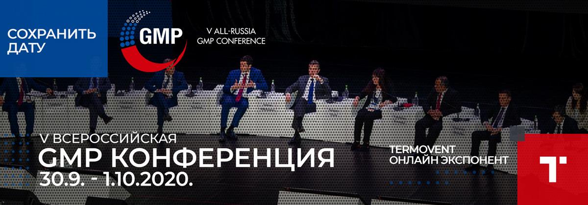 GMP-КОНФЕРЕНЦИЯ